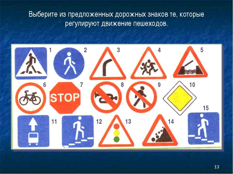 * 1 2 3 4 5 9 10 8 7 6 11 12 13 14 15 Выберите из предложенных дорожных знако...