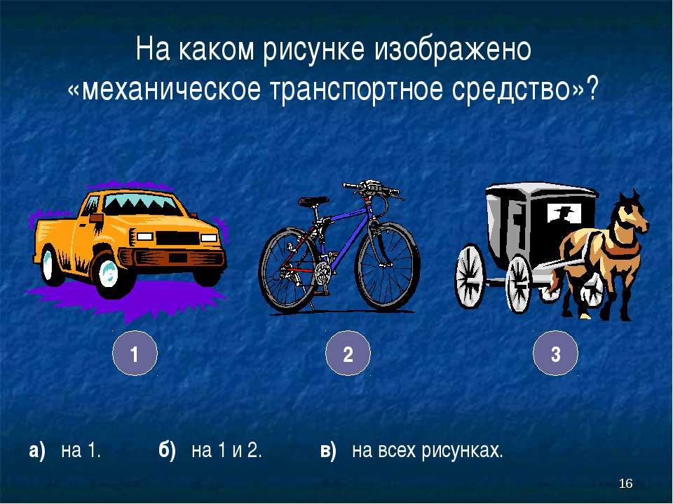 * На каком рисунке изображено «механическое транспортное средство»? а) на 1. ...