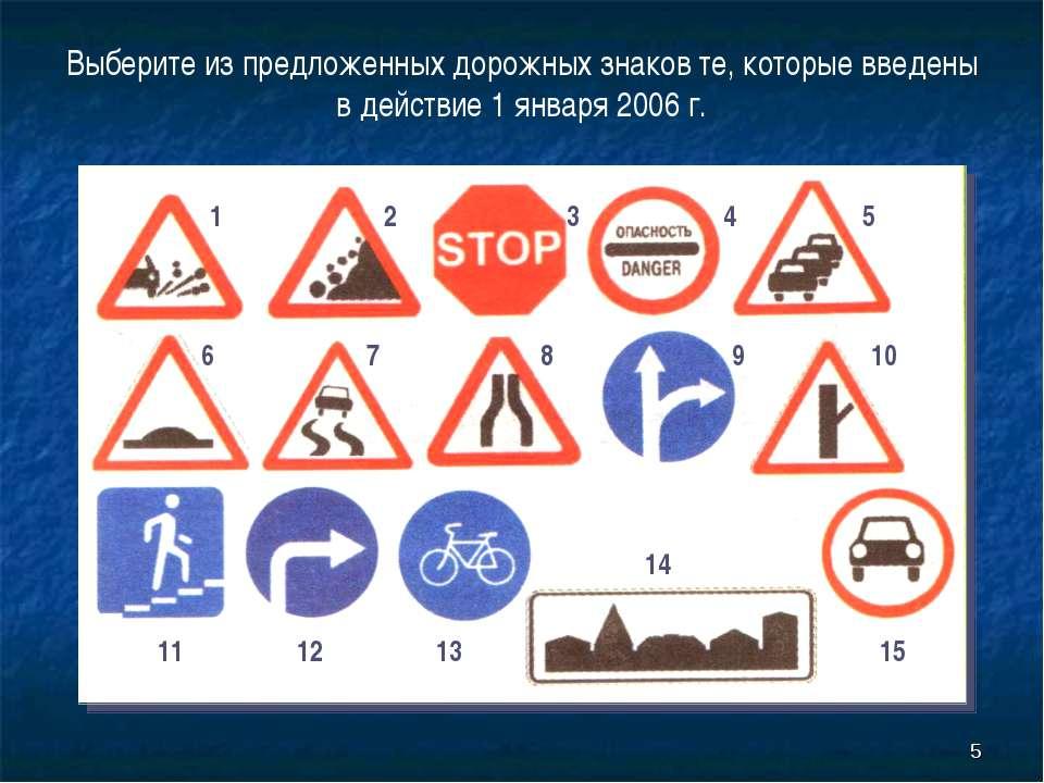 * Выберите из предложенных дорожных знаков те, которые введены в действие 1 я...