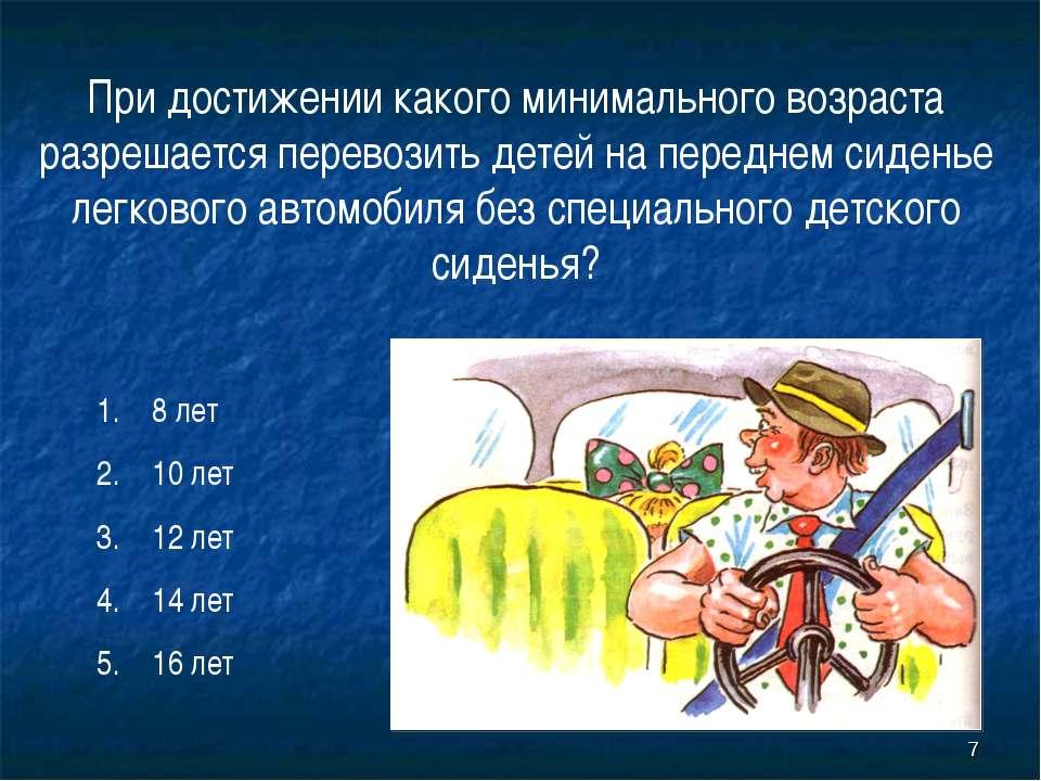 * При достижении какого минимального возраста разрешается перевозить детей на...