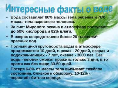 Вода составляет 80% массы тела ребенка и 70% массы тела взрослого человека. З...