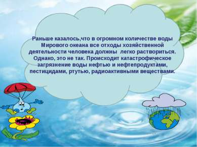 Раньше казалось,что в огромном количестве воды Мирового океана все отходы хоз...