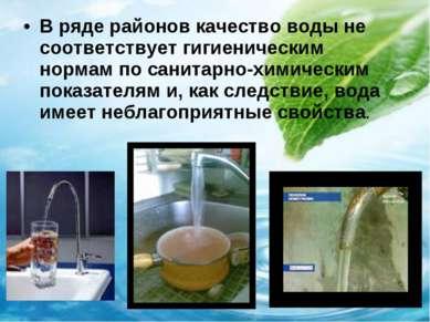 В ряде районов качество воды не соответствует гигиеническим нормам по санитар...