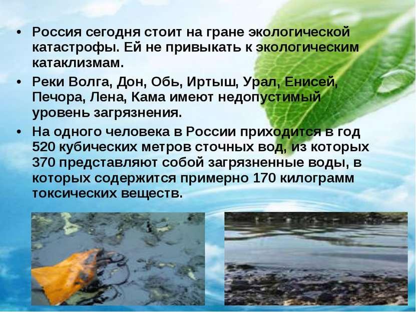 Россия сегодня стоит на гране экологической катастрофы. Ей не привыкать к эко...