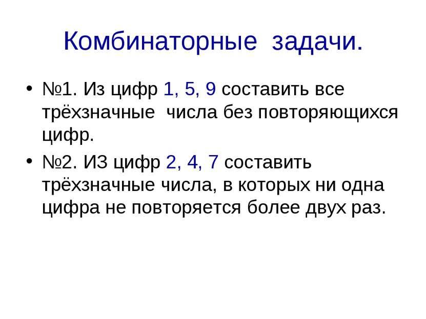 Комбинаторные задачи. №1. Из цифр 1, 5, 9 составить все трёхзначные числа без...