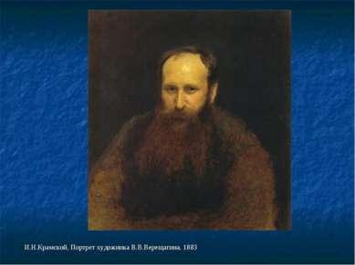 И.Н.Крамской, Портрет художника В.В.Верещагина, 1883