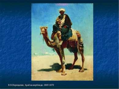 В.В.Верещагин, Араб на верблюде, 1869-1870