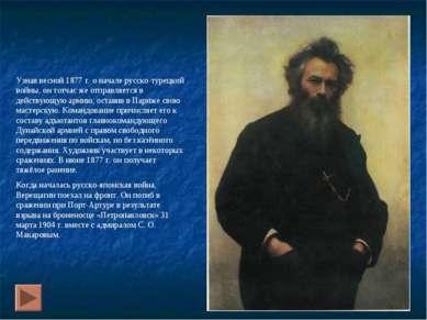 Узнав весной 1877 г. о начале русско-турецкой войны, он тотчас же отправляетс...