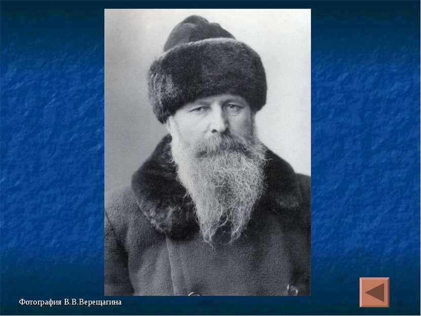 Фотография В.В.Верещагина