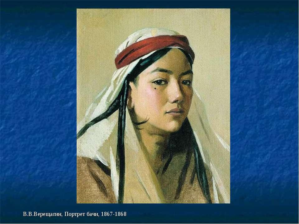 В.В.Верещагин, Портрет бачи, 1867-1868
