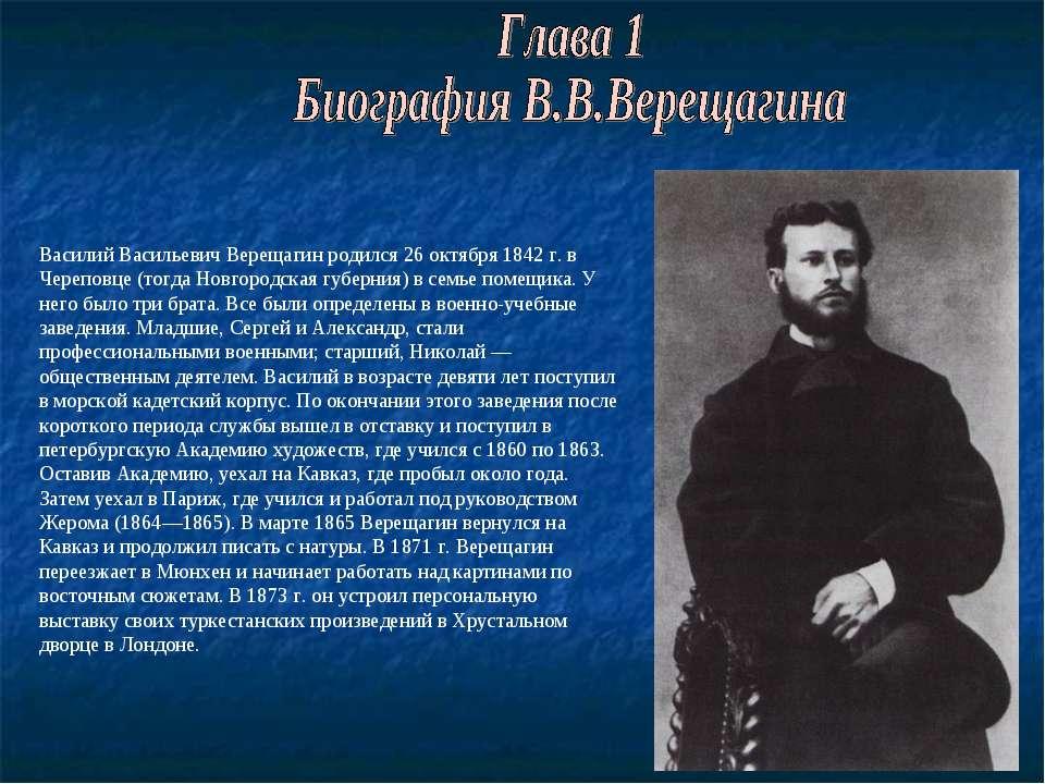 Василий Васильевич Верещагин родился 26 октября 1842 г. в Череповце (тогда Но...