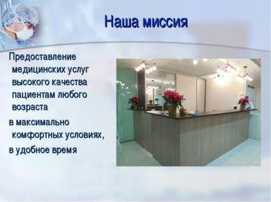 Наша миссия Предоставление медицинских услуг высокого качества пациентам любо...