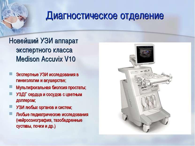 Диагностическое отделение Новейший УЗИ аппарат экспертного класса Medison Acc...