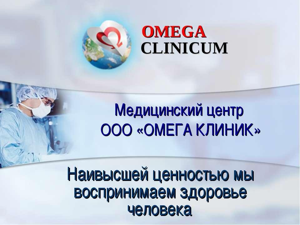 Медицинский центр ООО «ОМЕГА КЛИНИК» Наивысшей ценностью мы воспринимаем здор...