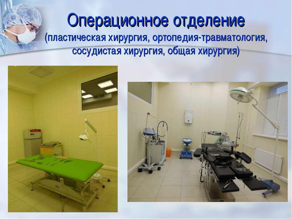 Операционное отделение (пластическая хирургия, ортопедия-травматология, сосуд...