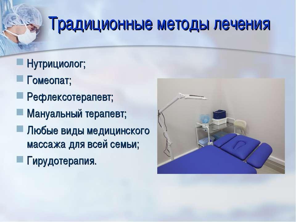Традиционные методы лечения Нутрициолог; Гомеопат; Рефлексотерапевт; Мануальн...