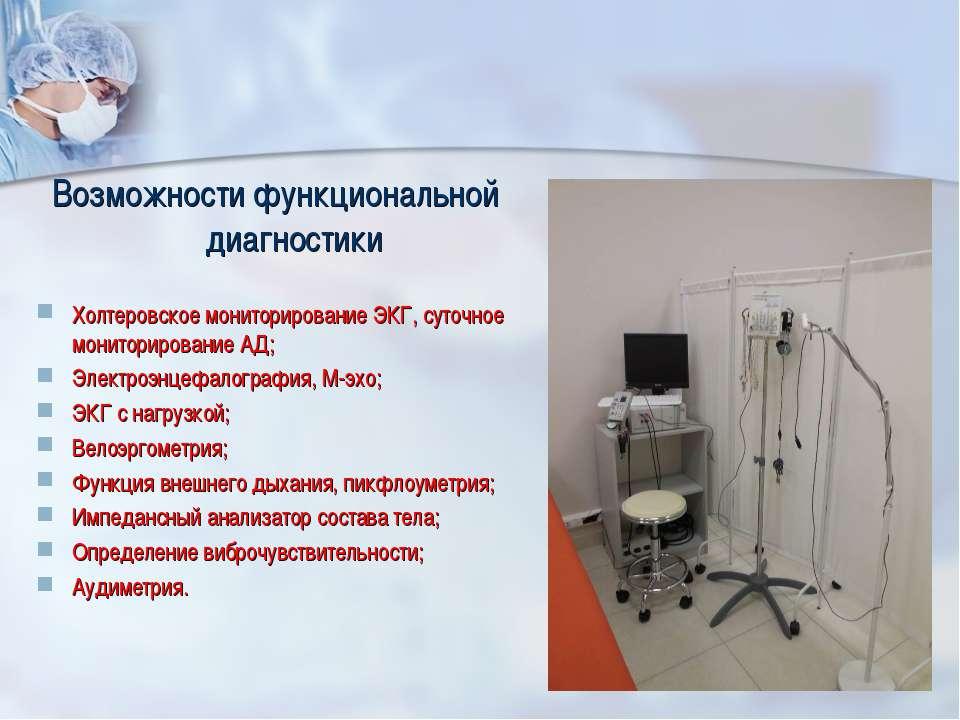 Возможности функциональной диагностики Холтеровское мониторирование ЭКГ, суто...