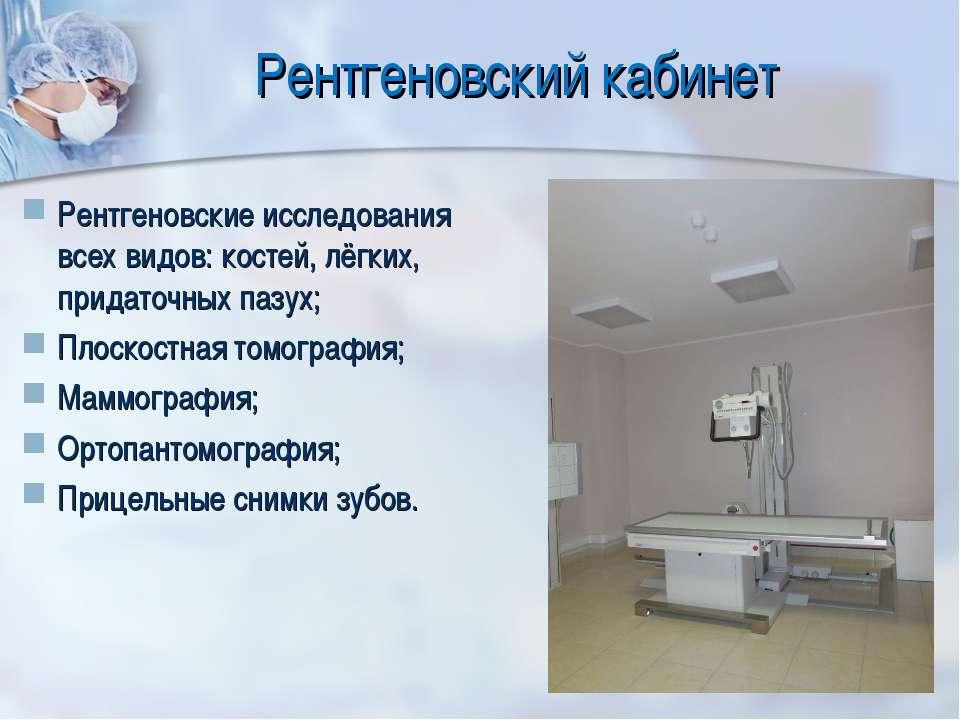 Рентгеновский кабинет Рентгеновские исследования всех видов: костей, лёгких, ...
