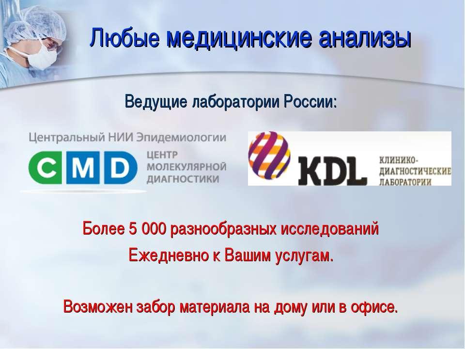 Любые медицинские анализы Ведущие лаборатории России: Более 5 000 разнообразн...