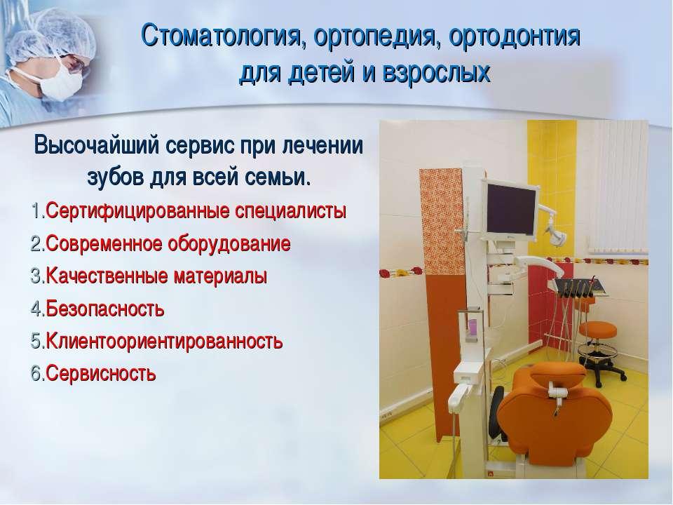 Стоматология, ортопедия, ортодонтия для детей и взрослых Высочайший сервис пр...