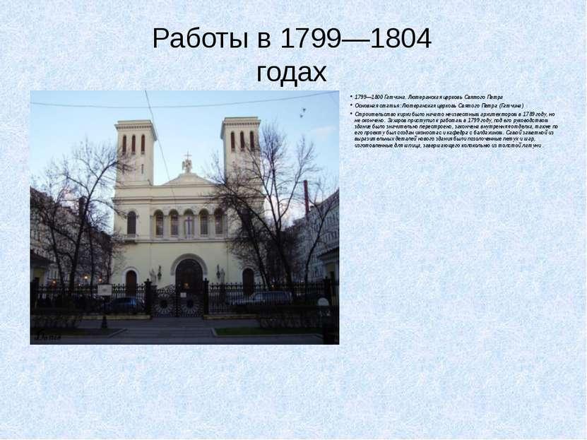 Работы в 1799—1804 годах 1799—1800 Гатчина. Лютеранская церковь Святого Петра...