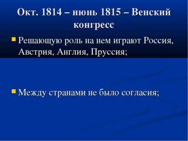 Окт. 1814 – июнь 1815 – Венский конгресс Решающую роль на нем играют Россия, ...