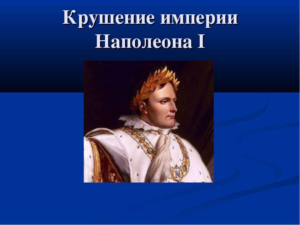 Крушение империи Наполеона I