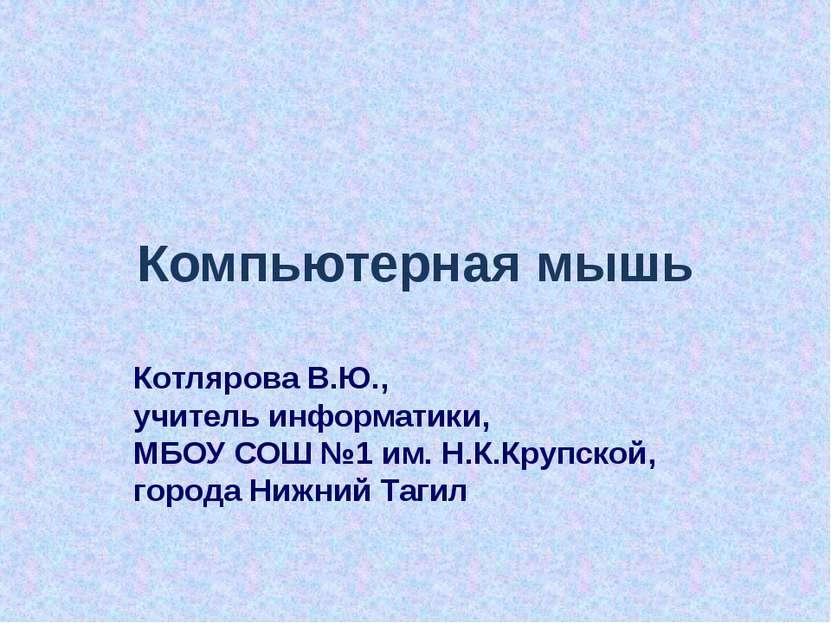 Компьютерная мышь Котлярова В.Ю., учитель информатики, МБОУ СОШ №1 им. Н.К.Кр...