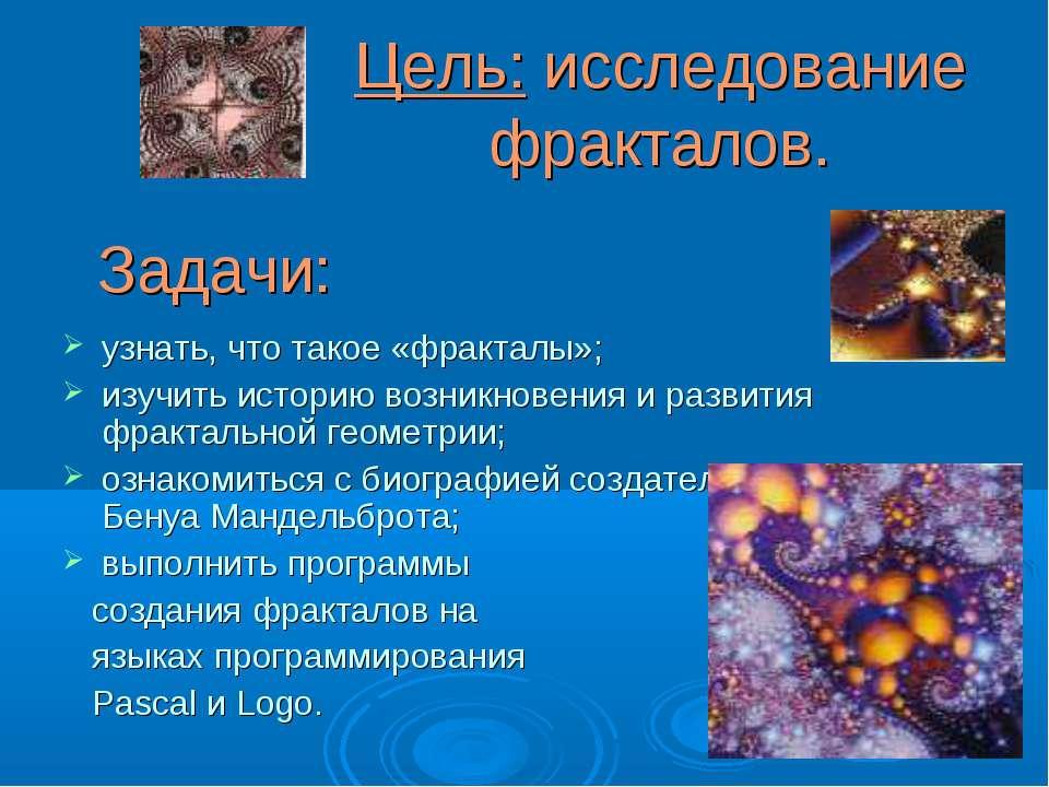 Задачи: узнать, что такое «фракталы»; изучить историю возникновения и развити...