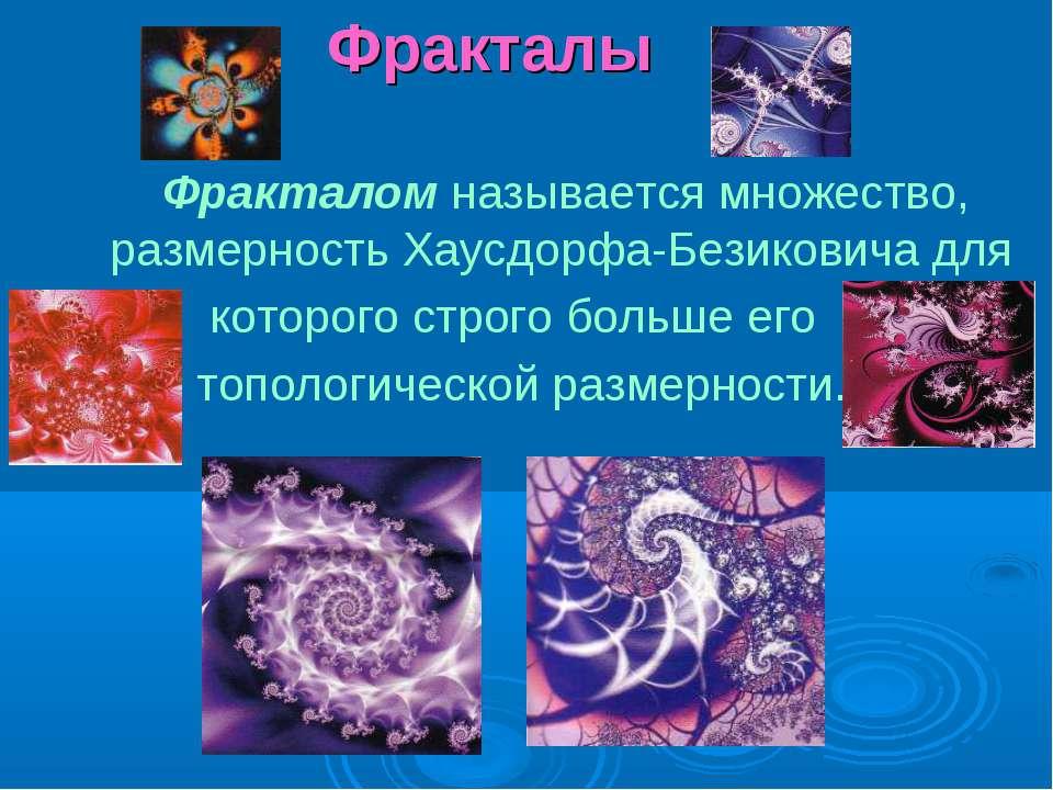 Фракталы Фракталом называется множество, размерность Хаусдорфа-Безиковича для...