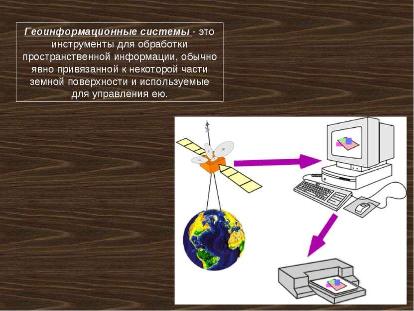 Геоинформационные системы - это инструменты для обработки пространственной ин...