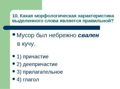 10. Какая морфологическая характеристика выделенного слова является правильно...