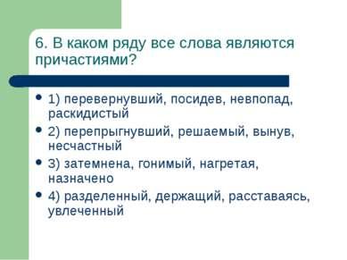 6. В каком ряду все слова являются причастиями? 1) перевернувший, посидев, не...