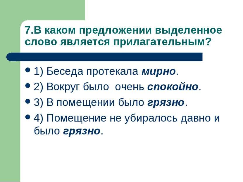 7.В каком предложении выделенное слово является прилагательным? 1) Беседа про...
