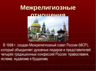 Межрелигиозные отношения В 1998 г. создан Межрелигиозный совет России (МСР), ...
