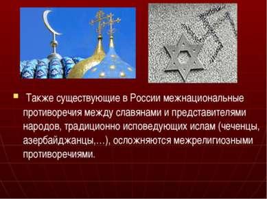 Также существующие в России межнациональные противоречия между славянами и пр...