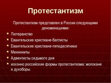 Протестантизм Протестантизм представлен в России следующими деноминациями: Лю...