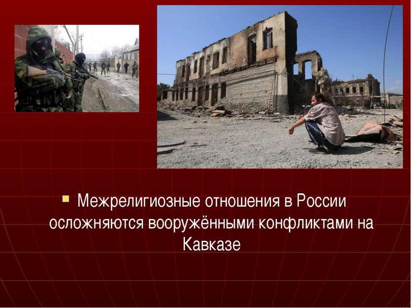 Межрелигиозные отношения в России осложняются вооружёнными конфликтами на Кав...
