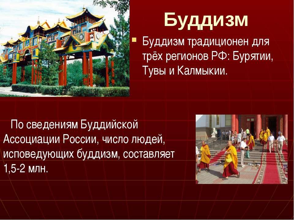 Буддизм По сведениям Буддийской Ассоциации России, число людей, исповедующих ...