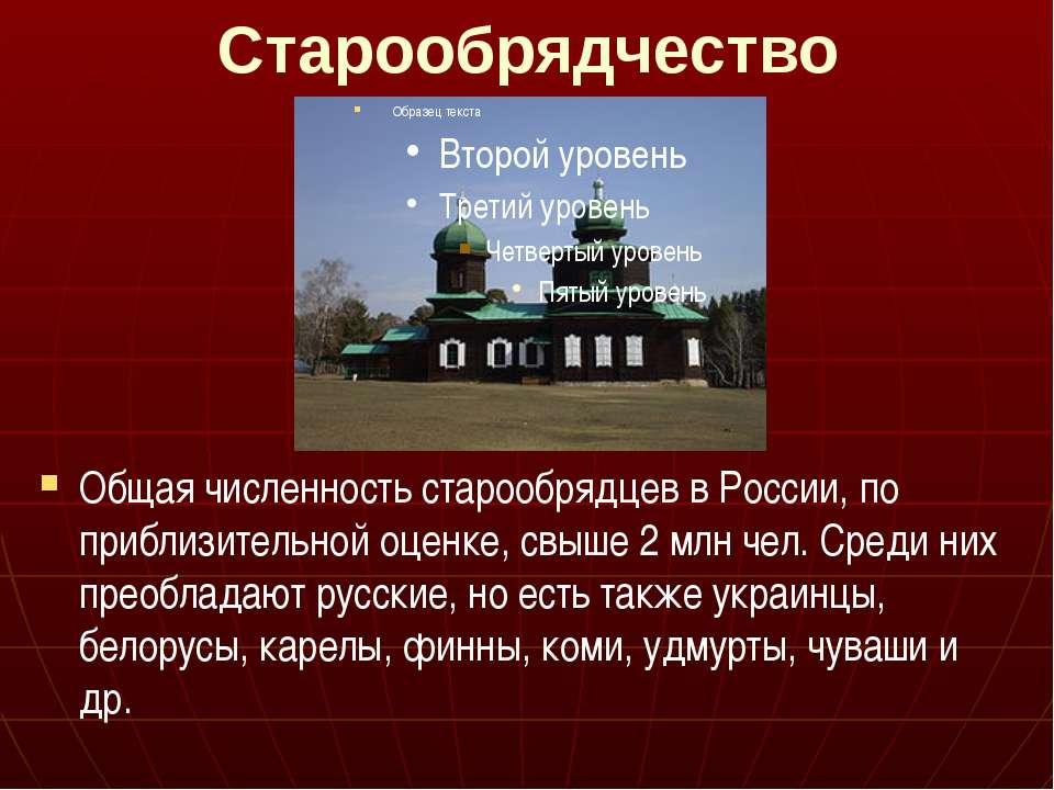 Старообрядчество Общая численность старообрядцев в России, по приблизительной...