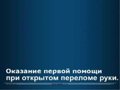 * * Братякова С.Б. Братякова С.Б.
