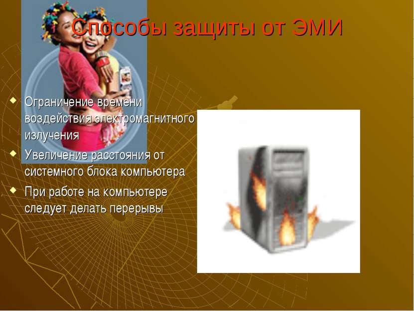 Способы защиты от ЭМИ Ограничение времени воздействия электромагнитного излуч...