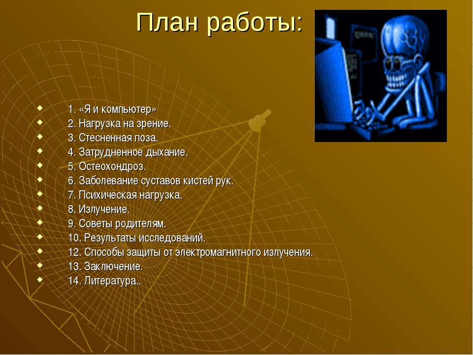 План работы: 1. «Я и компьютер» 2. Нагрузка на зрение. 3. Стесненная поза. 4....
