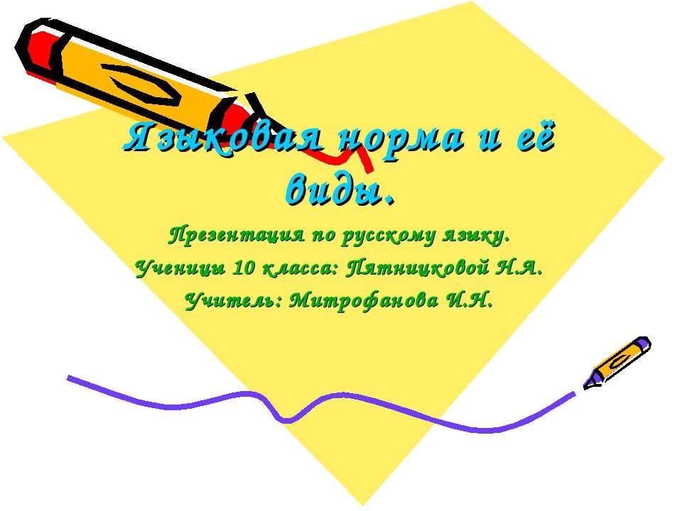 Языковая норма и её виды. Презентация по русскому языку. Ученицы 10 класса: П...