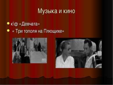 Музыка и кино к\ф «Девчата» « Три тополя на Плющихе»