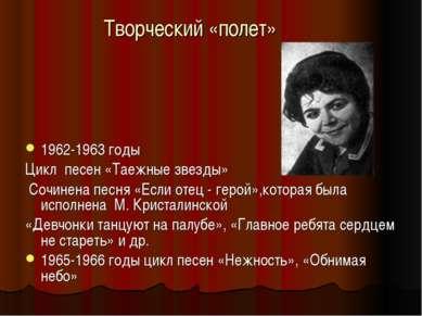 Творческий «полет» 1962-1963 годы Цикл песен «Таежные звезды» Сочинена песня ...