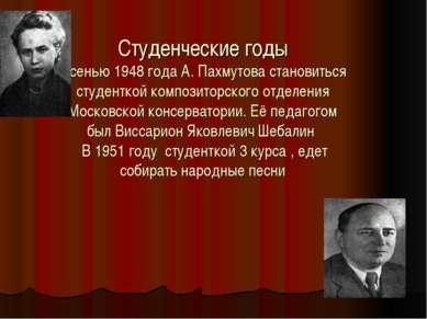 Студенческие годы Осенью 1948 года А. Пахмутова становиться студенткой композ...