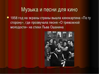 Музыка и песни для кино Музыка и песни для кино 1958 год на экраны страны выш...