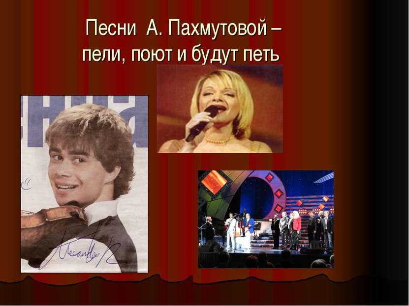 Песни А. Пахмутовой – пели, поют и будут петь