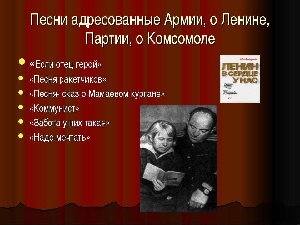 Песни адресованные Армии, о Ленине, Партии, о Комсомоле «Если отец герой» «Пе...